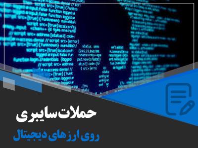اثرات حملات سایبری روی ارزهای دیجیتال