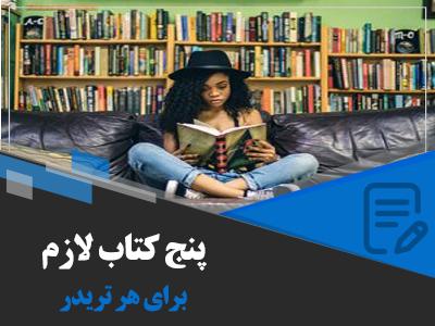 5 کتابی که هر سرمایه گذار جوان باید بخواند!