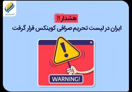 تحریم ایران توسط کوینکس