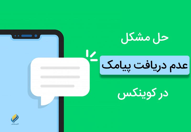 حل مشکل پیامک در کوینکس