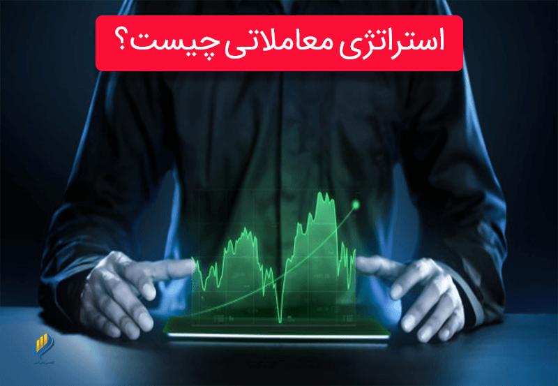 استراتژی معاملاتی چیست؟