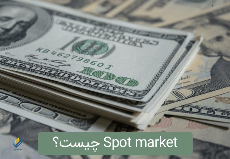 Spot market چیست؟
