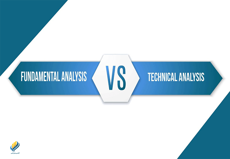 تفاوت تحلیل فاندامنتال و تکنیکال