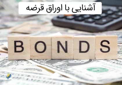 آشنایی با اوراق قرضه