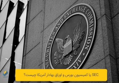 SEC یا کمیسیون بورس و اوراق بهادار آمریکا چیست؟