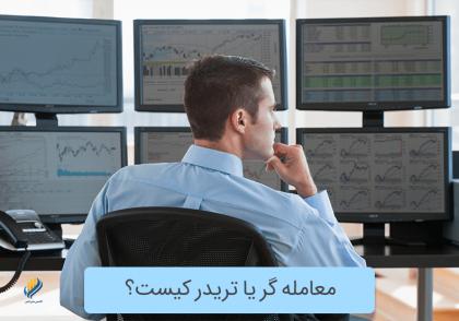 معامله گر یا تریدر کیست؟
